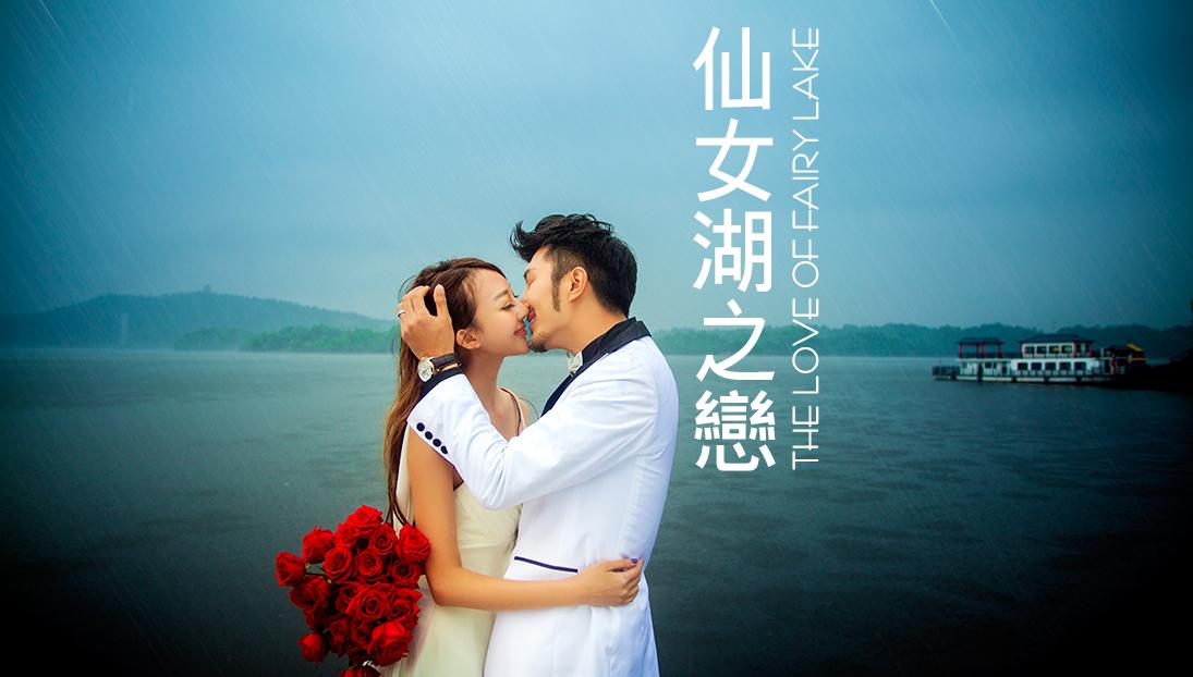 仙女湖之恋