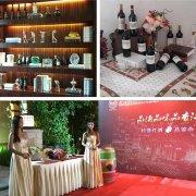 品酒品味品香江——香江健康山谷拉菲红酒品鉴