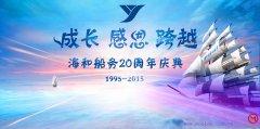 海和船务20周年庆典