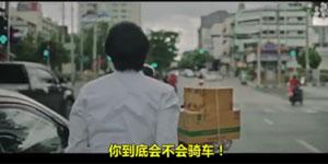 泰国又出神广告:责备别人前,先给自己三秒钟